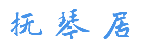 抚琴居|独山玉玉雕作品展览馆|FuQinJu.Com
